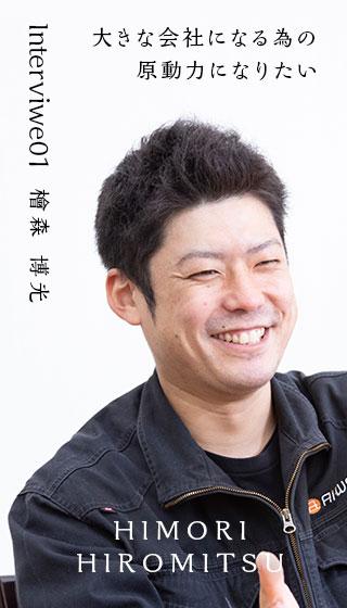 interview01_banner_sp